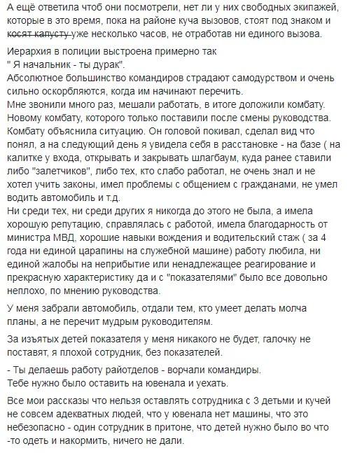 Коп із Одеси розкрила свавілля системи і попросила захисту