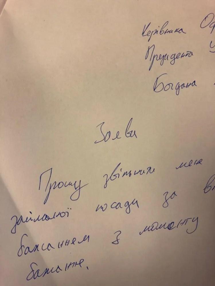Заявление Богдана