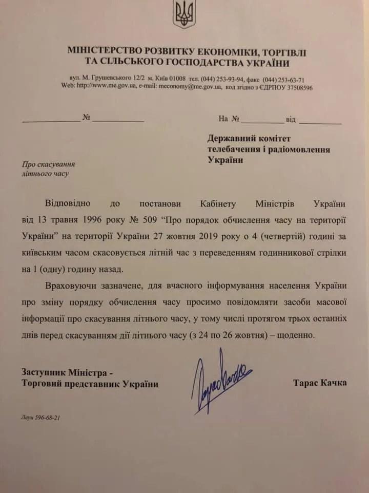 Документ про переведення годинника