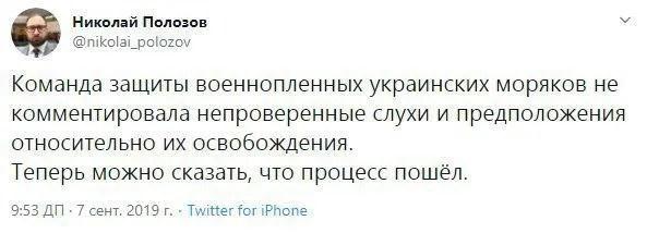 """""""Процес пішов""""! Адвокат українців підтвердив обмін"""