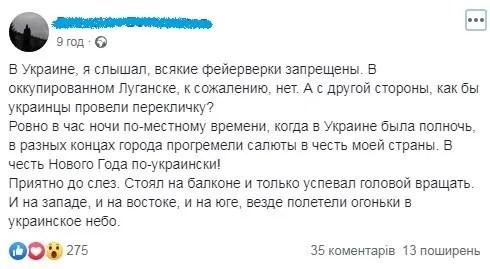 """""""Донбас – це Україна"""": салюти о першій годині ночі були набагато активніші, яскравіші й красивіші."""