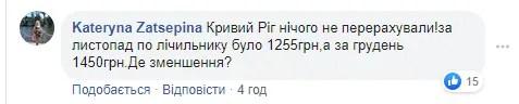 Коментарі у Гончарука