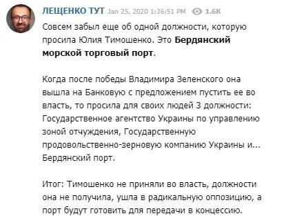Тимошенко просила у Зеленского три должности: стало известно какие