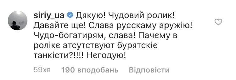 """""""Де бурятські танкісти?"""" Притула відповів Ломаченку через відео зі спецназом Росії"""