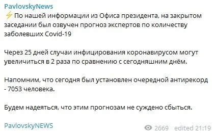Прогноз експертів було озвучено на закритому засіданні в Офісі президента