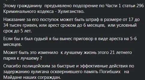 У Києві затримали студента, який помочився на портрети Небесної Сотні. Фото вандала