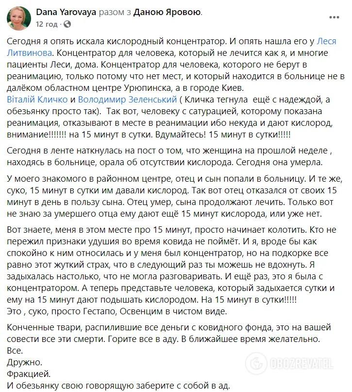 Волонтерка звинуватила українських політиків у геноциді нації