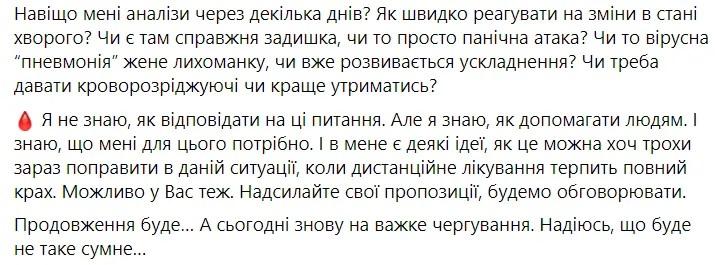 Інфекціоніст Дубровський висловився щодо дистанційного лікування хворих на COVID-19