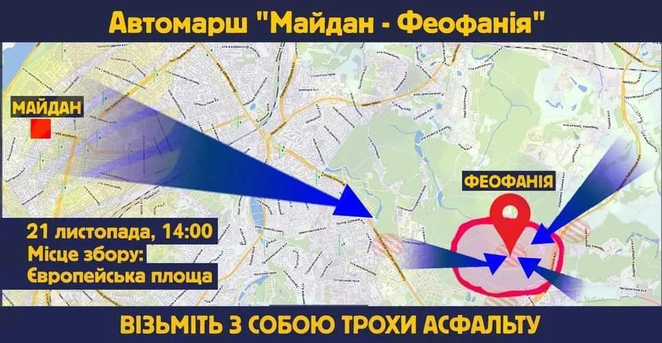 """Автомарш """"Майдан – Феофания"""""""