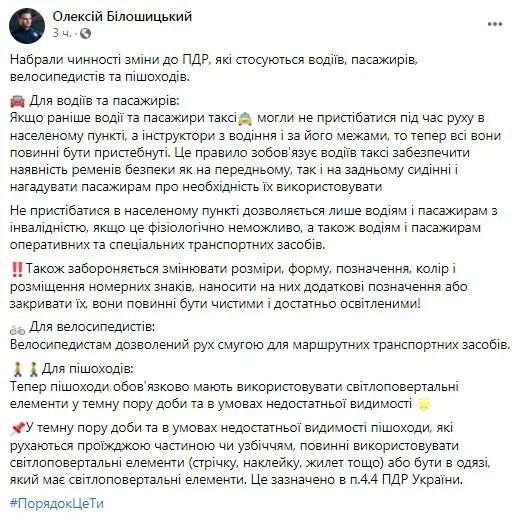 Facebook Олексія Білошицького.