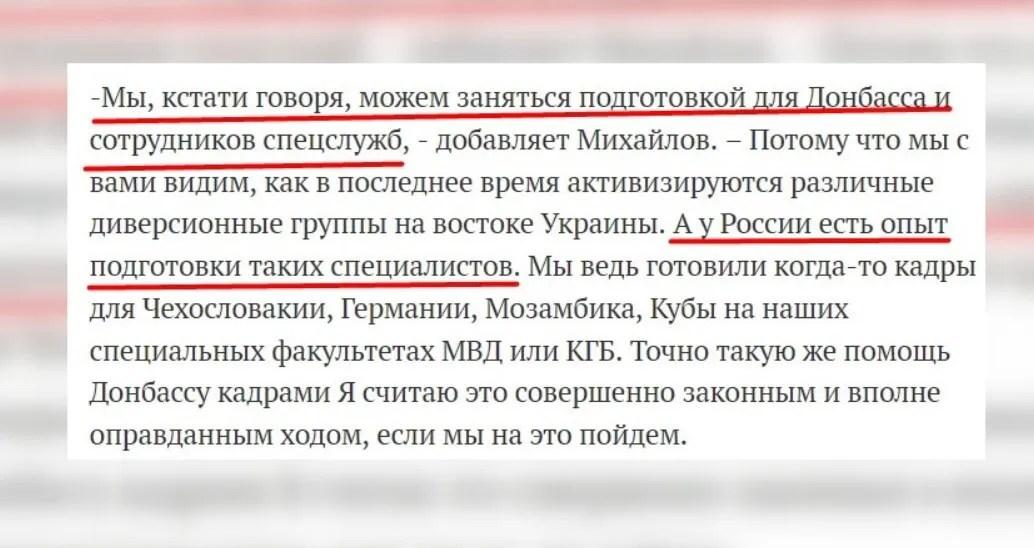 """Пряма мова генерала ФСБ в російському виданні """"МК"""""""