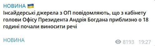 Богдан – все? СМИ сообщили об увольнении главы ОП