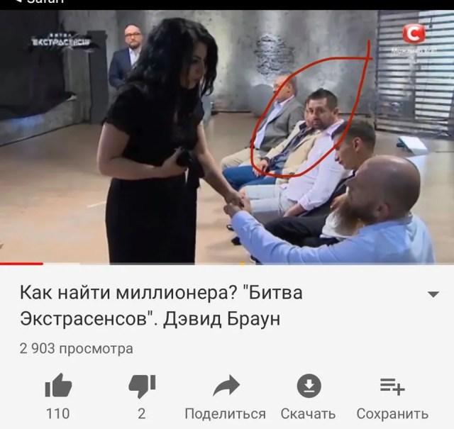 """Давид Арахамия на """"Битве экстрасенсов"""""""