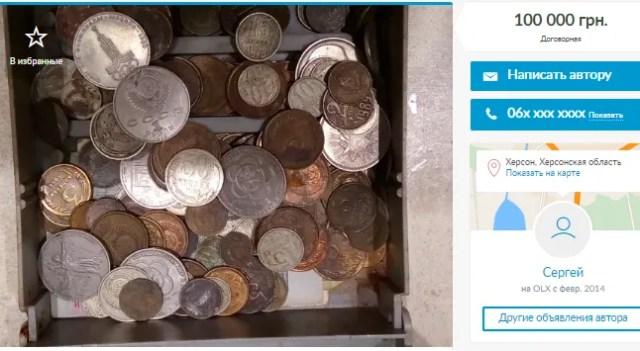 Мелочь СССР скупают за целое состояние: сколько стоит каждая монета