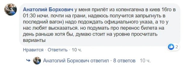 Украинцы уже застряли за границей: билетов нет, посольство разводит руками