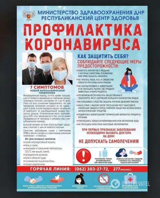 """Коронавирус не пройдет: как в """"ДНР"""" """"решили"""" вопрос с пандемией"""