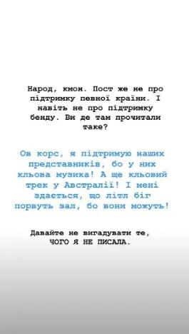 Сторис Jerry Heil в Instagram