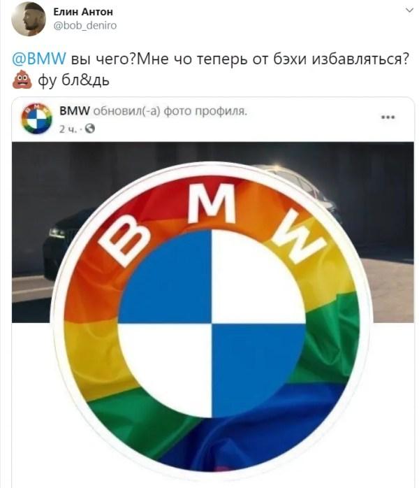 BMW змінив логотип на підтримку ЛГБТ. Фото | Новини ...