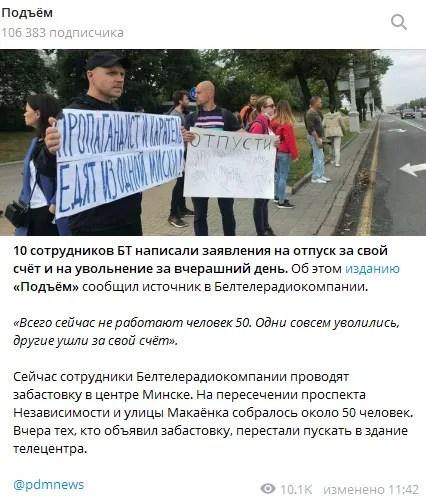 Забастовка Белтелерадиокомпании