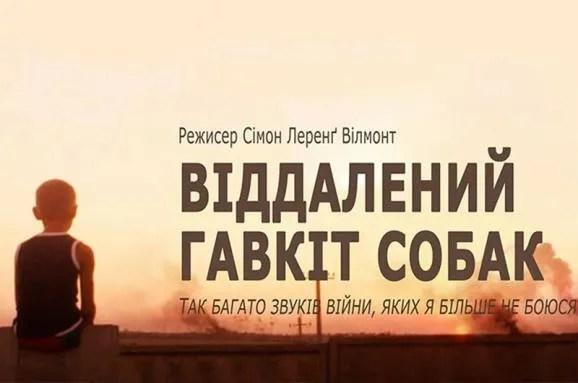 Фильм Віддалений гавкіт собак номинировали на Эмми ...
