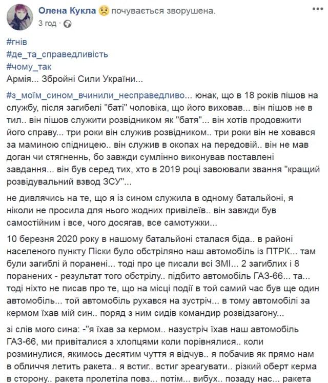 Елена Кукла