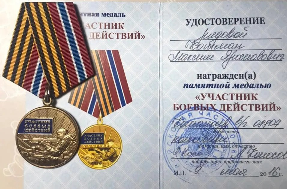 Нагороди Кошмана за окупацію Слов'янська.