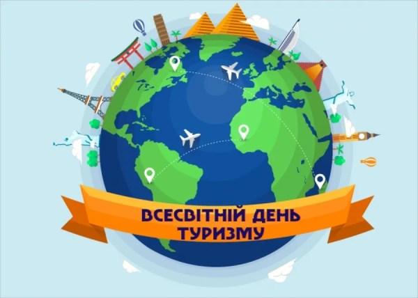 С Днем туризма 2020: поздравления, смс, стихи, картинки, видео