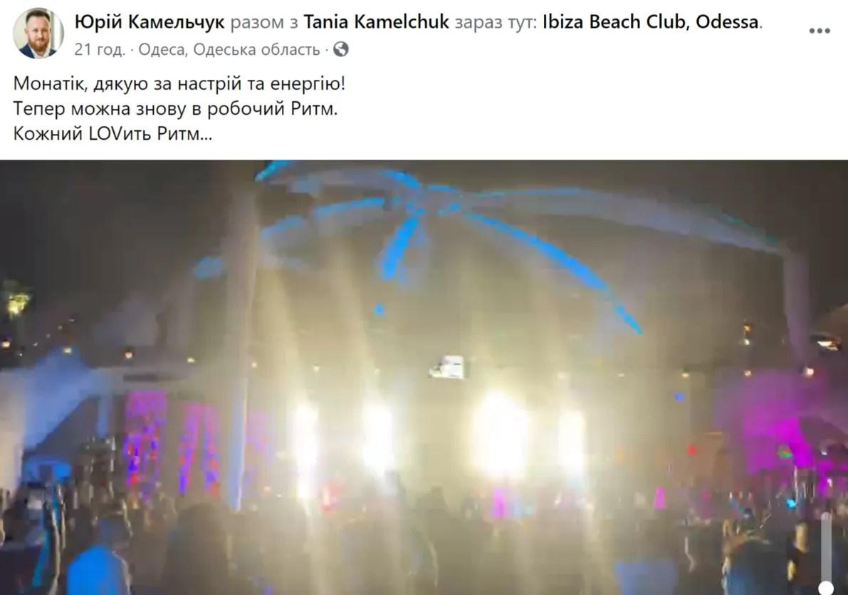 Пост нардепа про концерт.