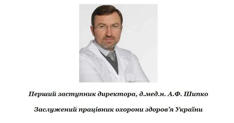 Андрей Шипко – заслуженный работник здравоохранения Украины.