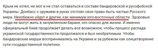 Фрагмент пропагандистського поста Аксьонова