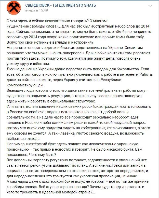 Новини Їхтамнєтії: трудодні, табори, витверезники, партійний осуд
