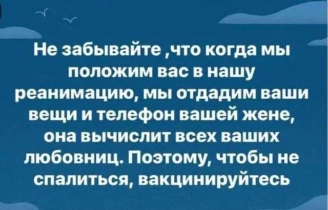 Пост Ромаскевича в мережі