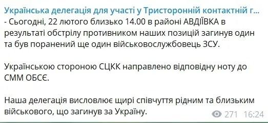 На Донбассе убили украинского военного, еще один ранен