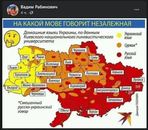 Скандал с Рабиновичем и картой Украины получил продолжение