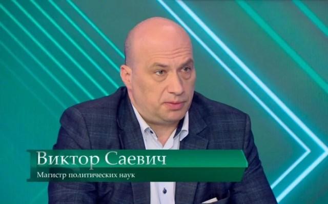Виктор Саевич