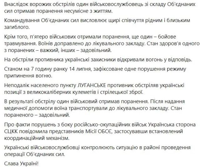 Зведення щодо ситуації на Донбасі за 13-14 липня
