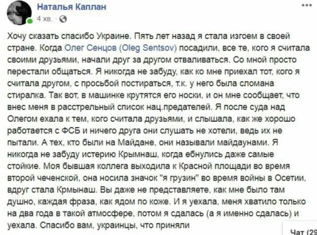 Один із постів Каплан про Україну