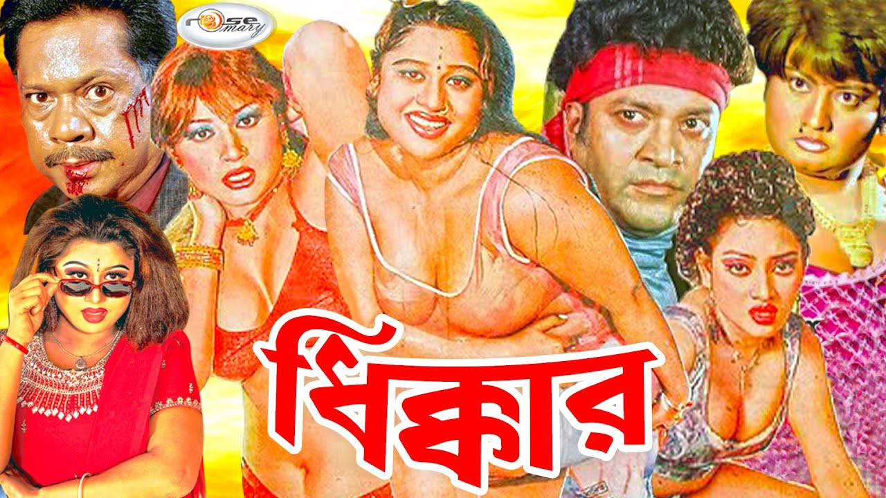 18+ Dhikkar 2020 Bangla Hot Movie 720p HDRip 800MB Download