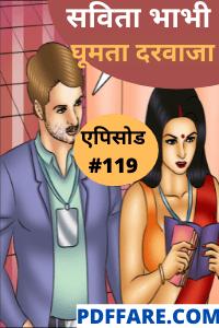 Savita bhabhi episode 119 सविता भाभी घूमता दरवाजा