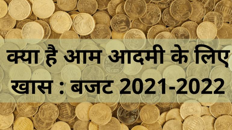 Budget 2021-2022 : क्या है आम आदमी के लिए विशेष