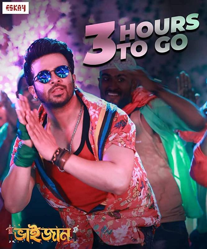 Bhaijaan Elo Re (2020) Bangla Full Movie 720p WEBRip 900MB Download