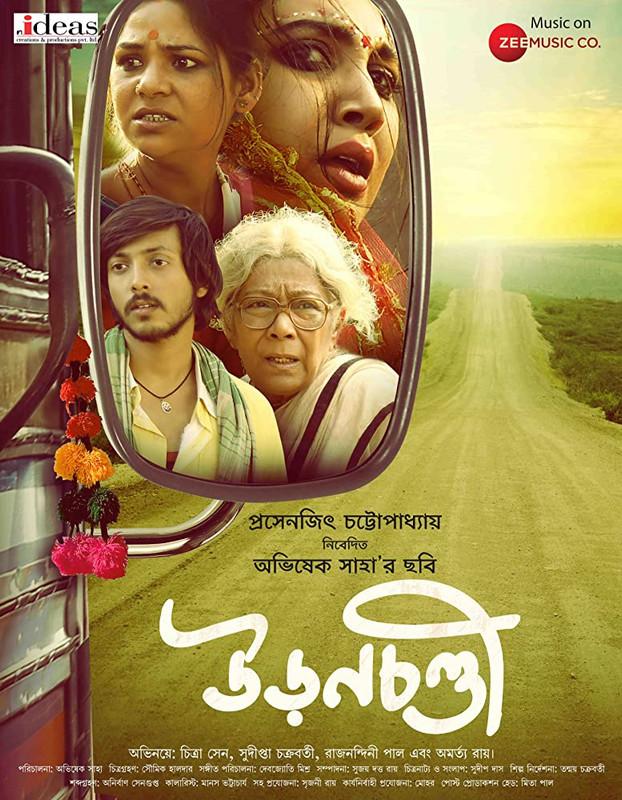 Uronchondi (2020) Bengali Full Movie 720p HDRip 700MB Download