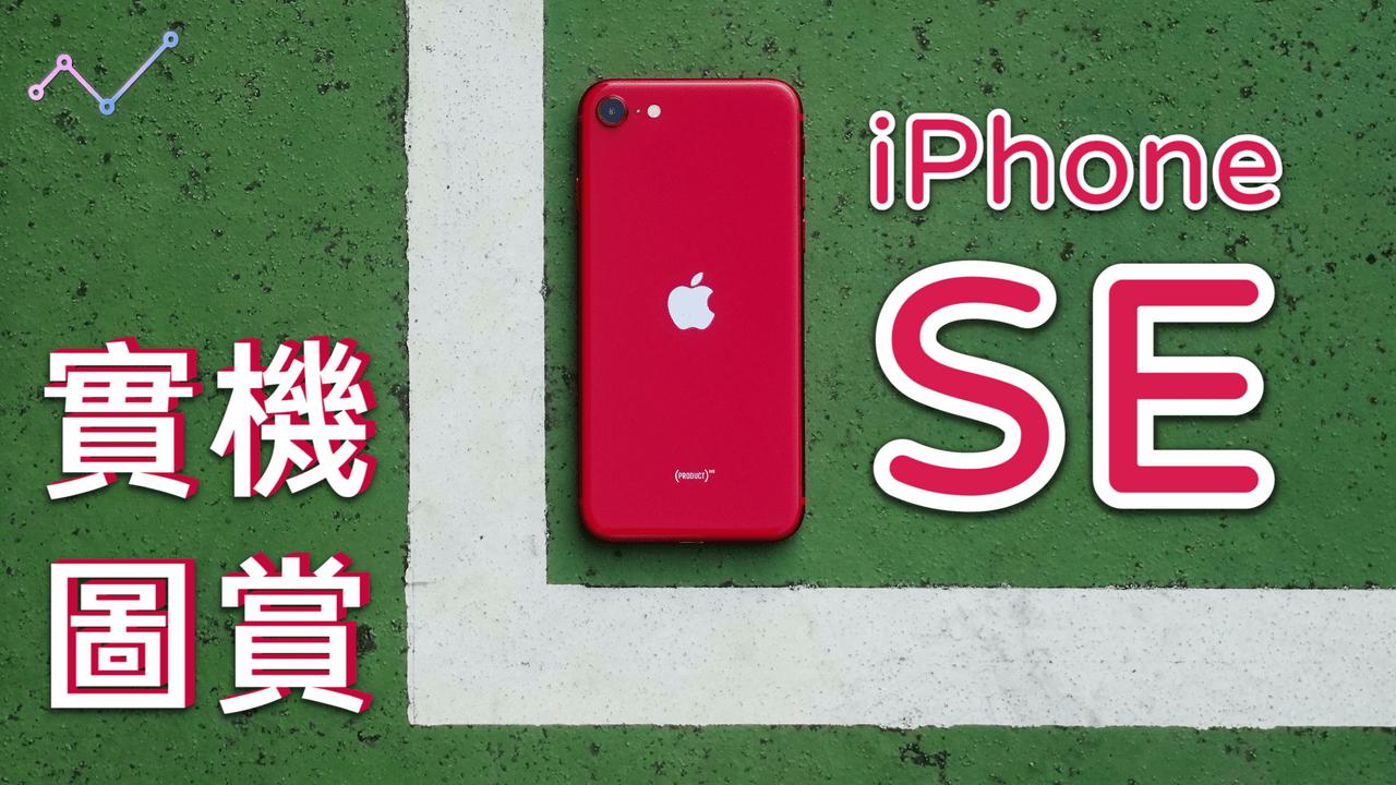 Apple iPhone SE (2020) 實機圖集、外觀導覽