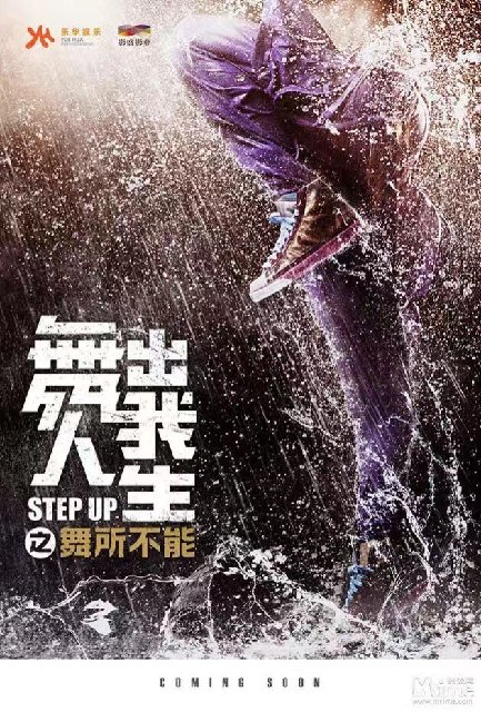 Step Up Year Of The Dance 2019 Movie Poster