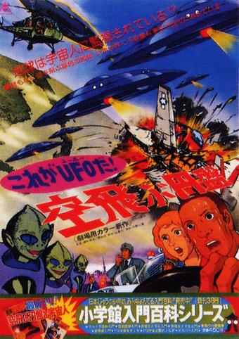 Kore ga UFO Da! Soratobu Enban - 1975 - (BDRip Jap. Sub. Esp)(VARIOS) 1