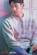 Love-Alarm-Poster3