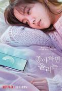 Love-Alarm-Poster2