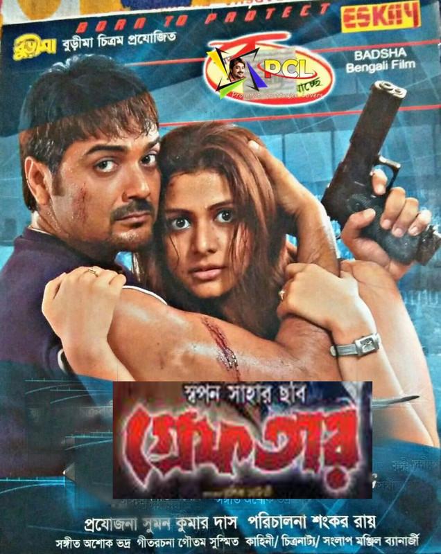 Greftar 2020 Bengali Full Movie 720p BluRay 800MB x264 MKV