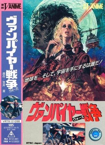 Vampire War - 1990 - (DVDrip. Japones Sub. Español)(Varios) 1