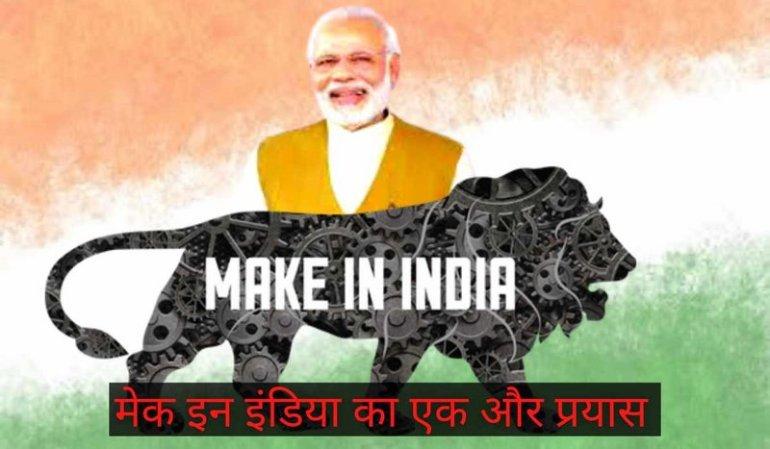 कच्छ में प्रधानमंत्री नरेंद्र मोदी का मेक इन इंडिया के तहत उठाये गए नए कदम  – Make In India efforts in Katch